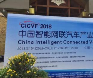 2018中国智能网联汽车产业高峰论坛:5年后智能汽车将普及