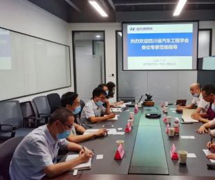 四川省汽车工程学会莅临现代商用汽车(中国)有限公司开展行