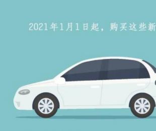 2021年起,这些汽车产业新政将正式实施